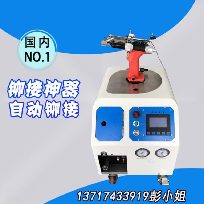 铆接神器自动铆接设备飞效自动拉钉机厂家直销品质信赖