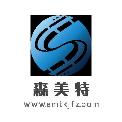 北京森美特科技發展有限公司