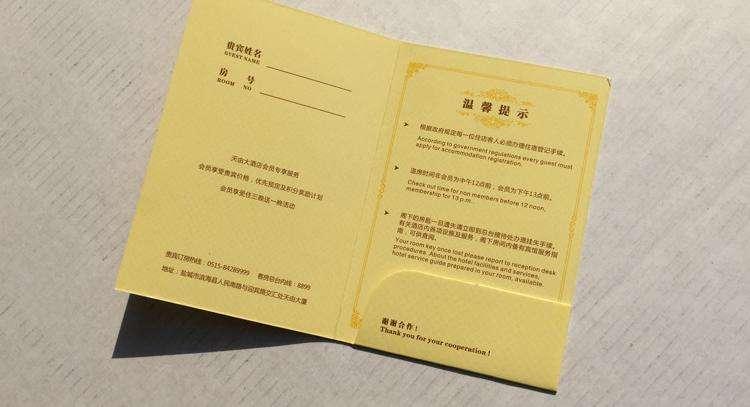 惠州知名的惠州酒店房卡套供应商|陈江房卡套价格
