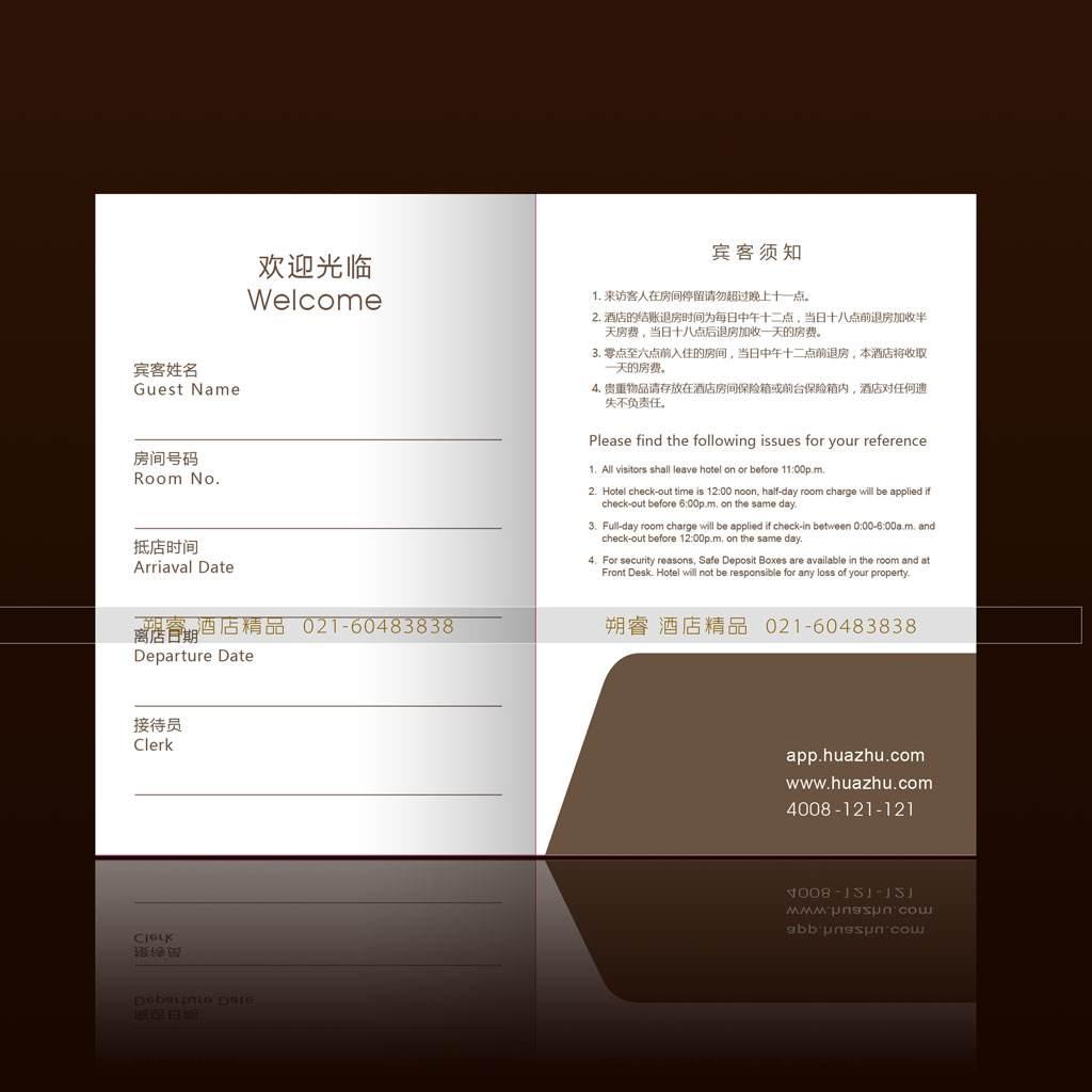 惠锦印刷具有口碑的惠州酒店房卡套订制厂家出售-房卡套