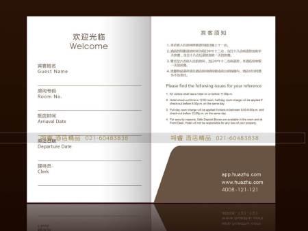 惠锦印刷具有口碑的惠州酒店房卡套出售_惠阳房卡套多少钱