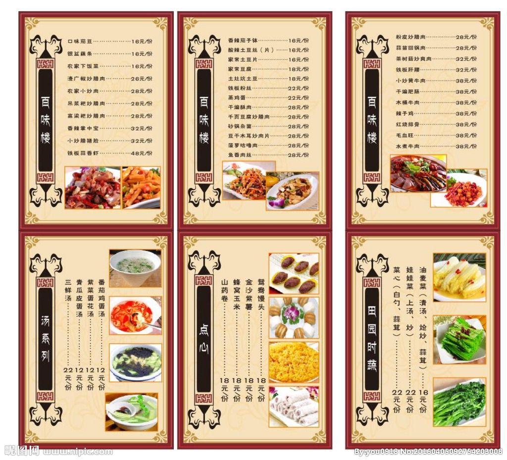 惠锦印刷价格划算的惠州酒店点菜单供应|点菜单印刷价格