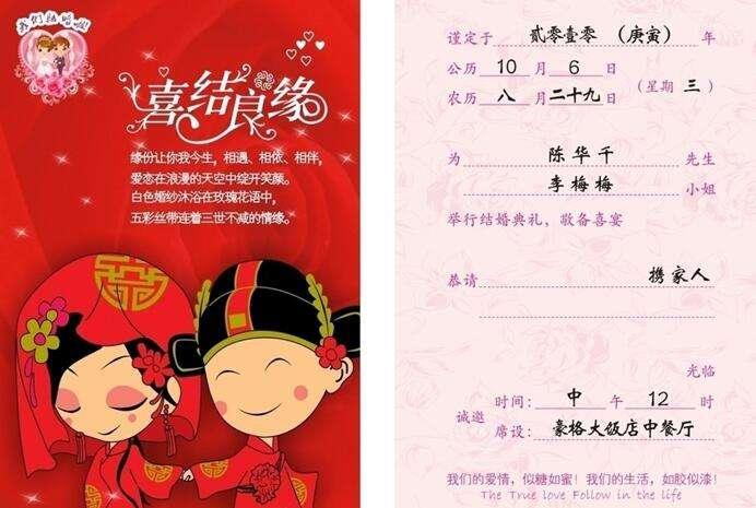 创意惠州惠东婚宴请柬多少钱印刷推荐-请柬