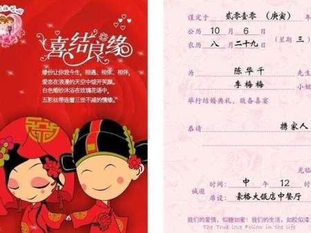 婚宴请柬 广东惠州请柬印刷