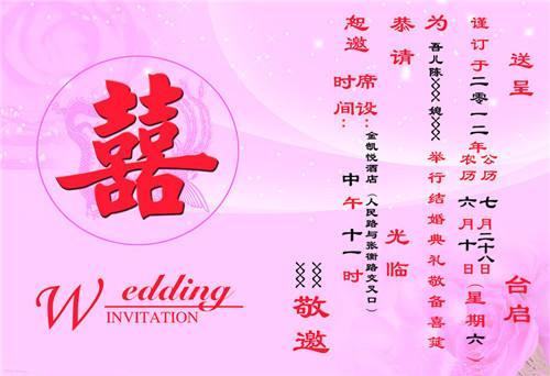 靠谱的惠州新圩婚宴请柬定做印刷公司推荐_请柬