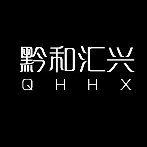 贵州黔和汇兴电子商务有限公司