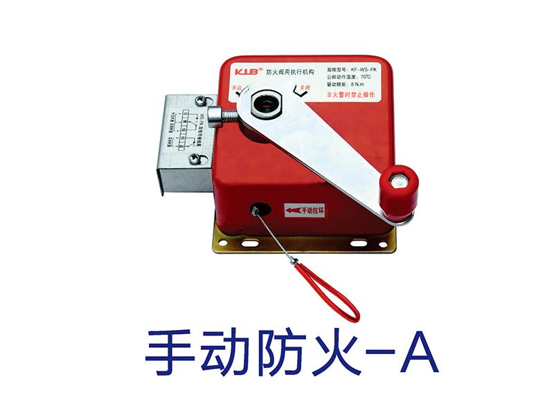 浙江全自動排煙防火閥執行機構-品牌好的防火閥執行機構在哪買