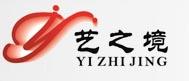 湖南艺之境展览服务有限公司