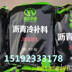 四川广安冷补沥青母液/沥青冷补料哪里有卖的?