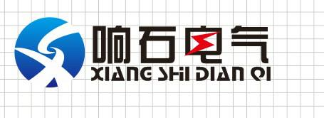青島響石電氣安裝有限公司