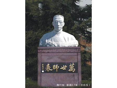 专业供应陶行知雕塑就来沈阳博杰雕塑艺术工程有限公司