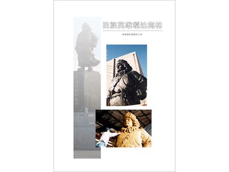 博杰陶行知雕塑|購買陶行知城市雕塑當選沈陽博杰雕塑