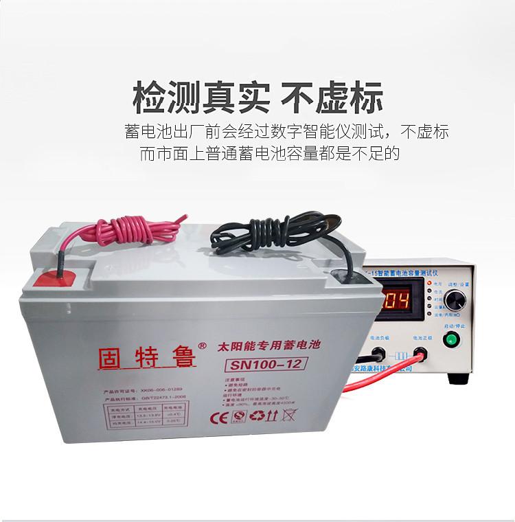 12V100AH胶体蓄电池固特?#31243;?#38451;能12伏免维护光伏板价格