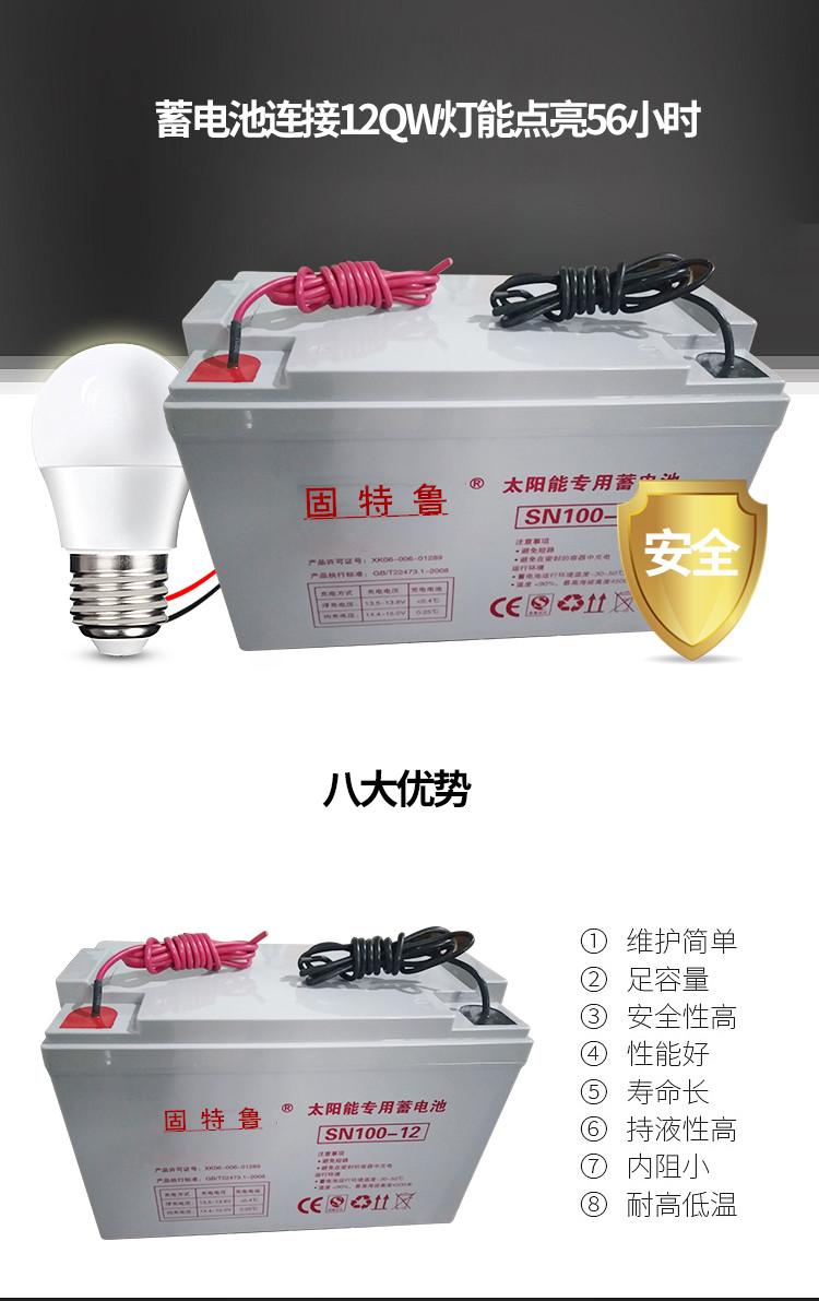 固特鲁厂家直销原装足量12V100AH太阳能胶体蓄电池