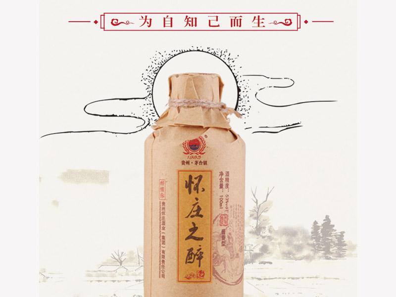 酱酒代理-贵阳划算的怀庄之醉(醉懂你)白酒53度100ml批发