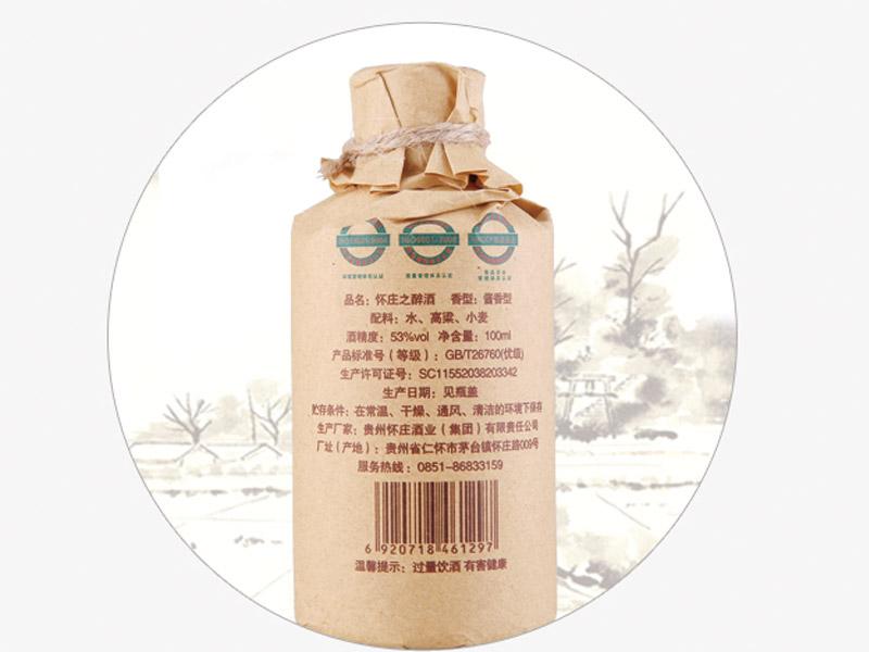 醬香型白酒代理-貴陽實惠的懷莊之醉(醉懂你)白酒53度100ml批發供應
