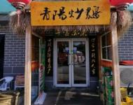 小本创业电话|山东信誉好的山东餐饮加盟