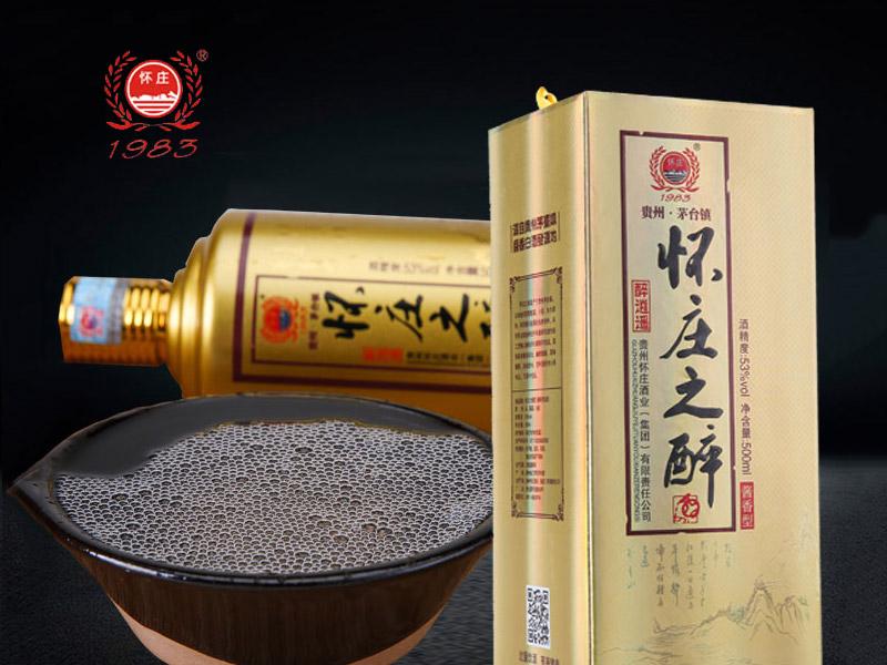 新界贵州白酒|黔和汇兴供应品质好的怀庄之醉(醉逍遥)白酒53度500ml