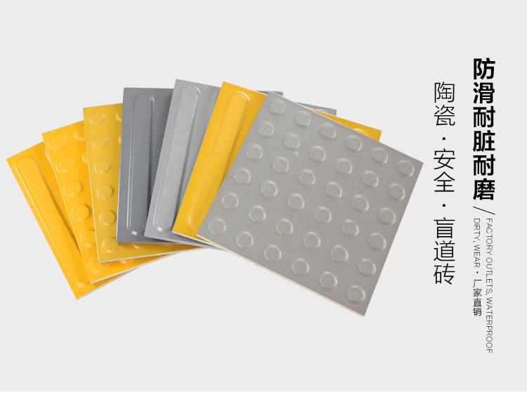 江苏盲道砖-红枫陶瓷_知名的盲道砖供应商