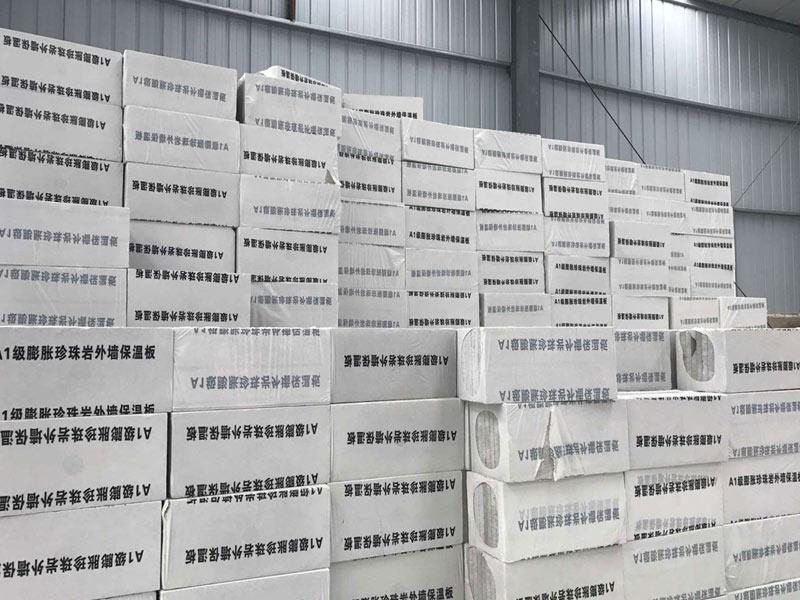 珍珠巖保溫板-信陽哪里有賣堅固的外墻防水保溫用珍珠巖保溫板