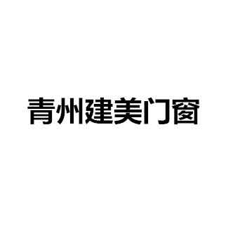 青州建美门窗