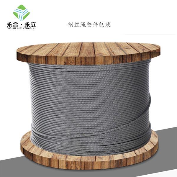 天津电梯用钢丝绳_永合永立贸易提供西安地区质量硬的电梯用钢丝绳