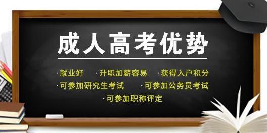 辽宁信誉好的成人高考专科本科学历教育,成人高考报名时间