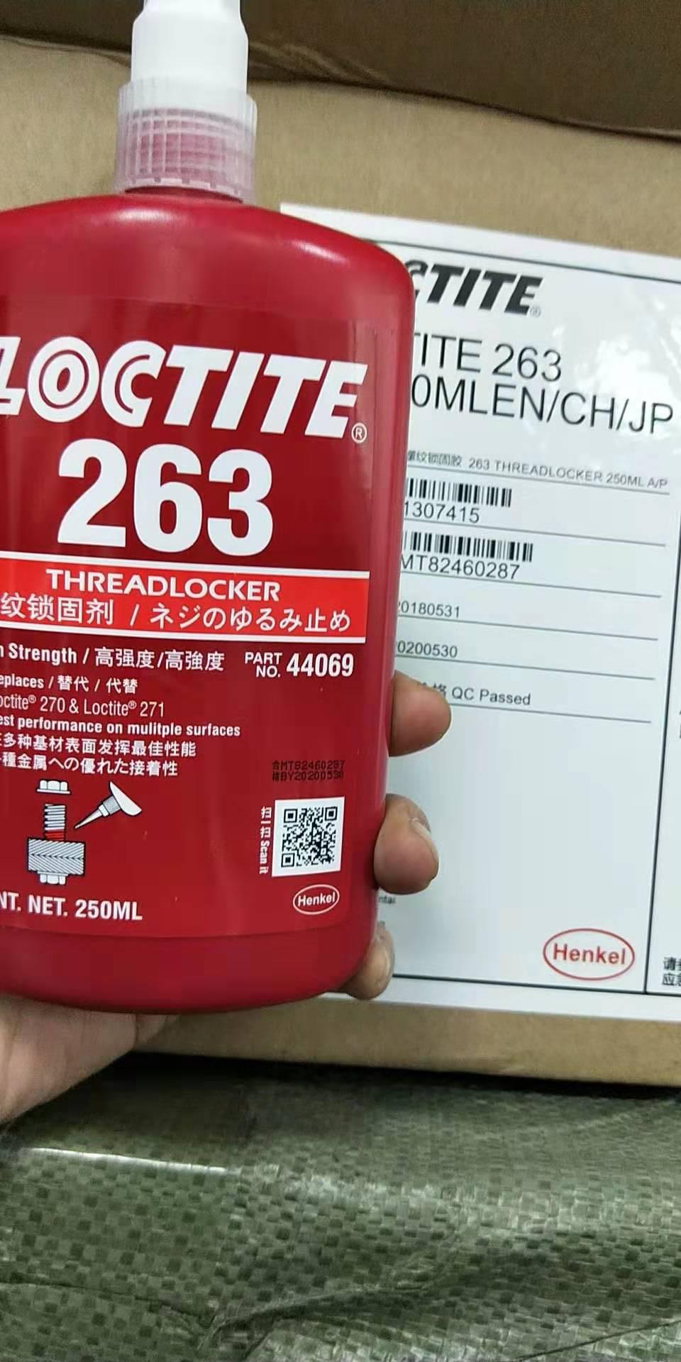 贺州乐泰263螺纹锁固胶供应-有信誉度的乐泰LOCTITE263螺纹固定剂厂家推荐