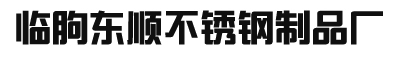 临朐东顺不锈钢制品厂