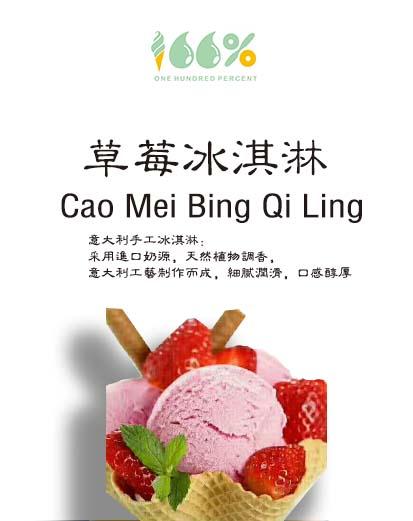 圣代奶漿-青島哪里有供應實惠的冰激凌原料