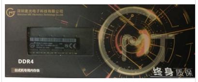 昆明内存麦光 8G-DDR4 2666