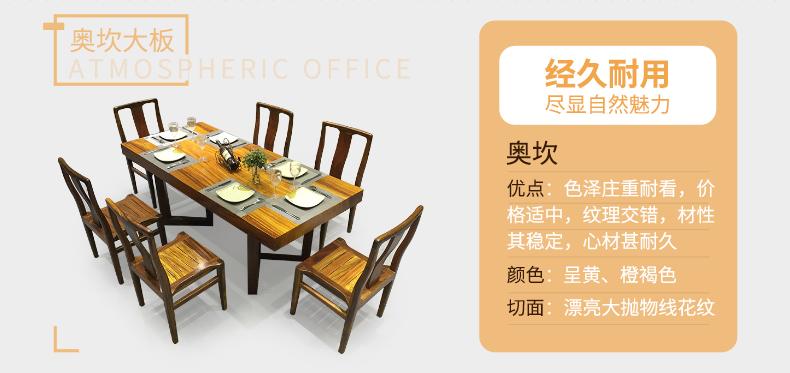 家用奥坎实木大板原木办公桌会议桌
