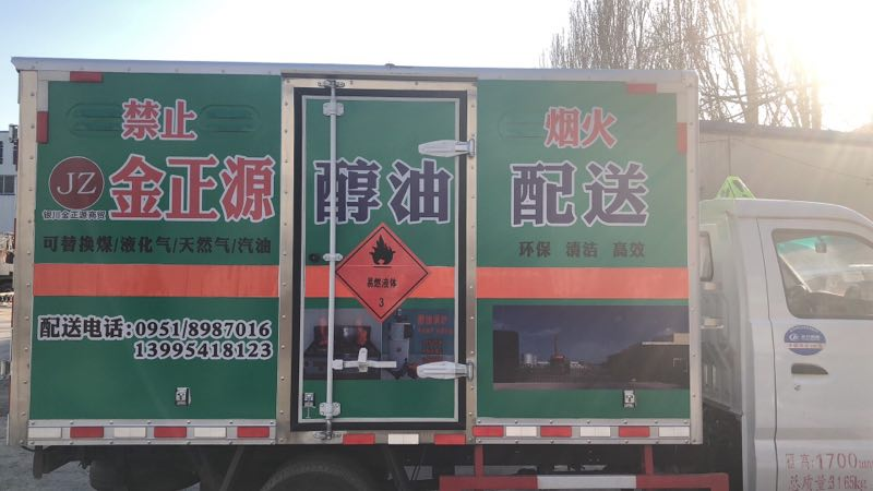 专业的宁夏75度酒精大量现货供应公司_金正源商贸 石嘴山75度酒精多少钱