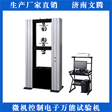 拉力试验机 金属 塑料 橡胶专用拉力机 5KN 100KN