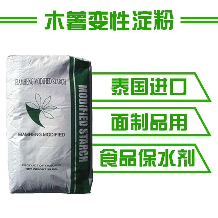 青岛日昇昌批发供应优质泰国进口木薯变性淀粉