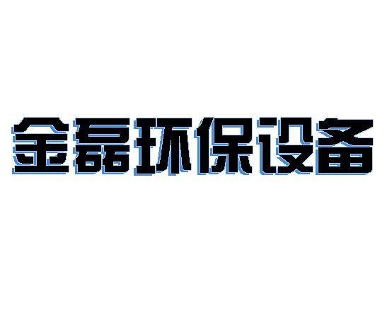 臨沂經濟技術開發區金磊環保設備廠