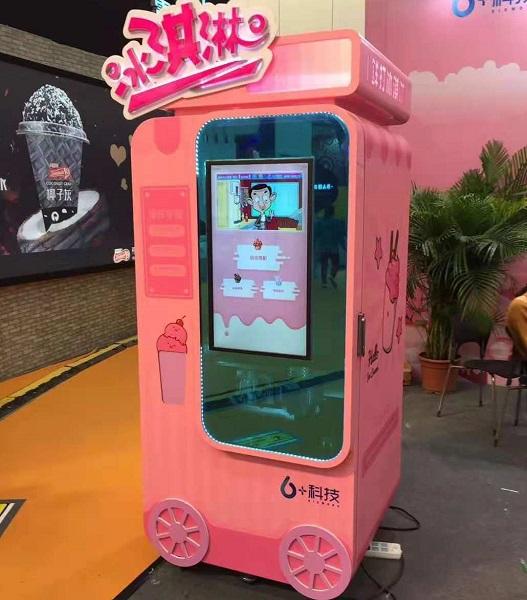 冰淇淋自动售货机游乐场智能冰淇淋机小额创业