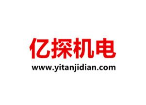 陜西億探機電設備有限公司