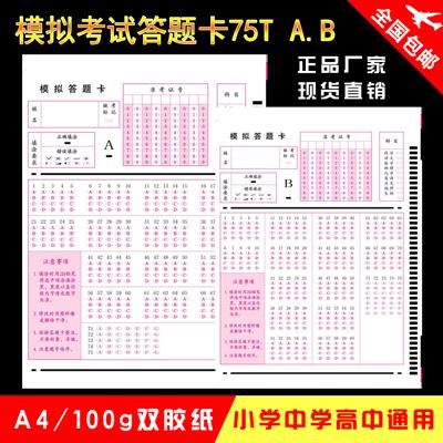 职业药师考试答题卡 长武县单选题机读卡定做