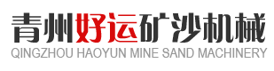 青州好运矿沙机械