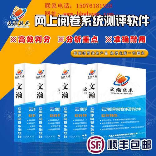期末考试网上阅卷 定襄县学校智能阅卷系统