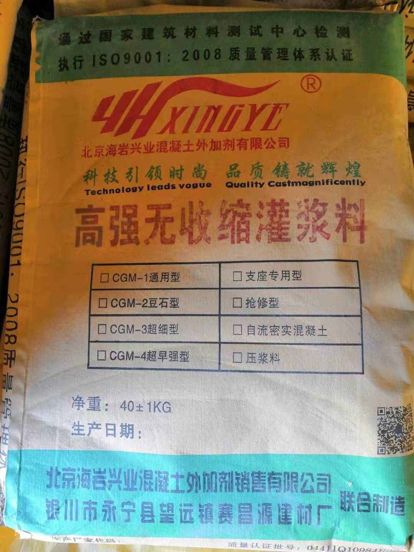 寧夏耐用的寧夏高強無收縮灌漿料批銷-臨河灌漿料價格