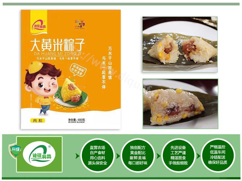 大黄米粽子厂家供应|去哪找声誉好的速冻粽子供应商