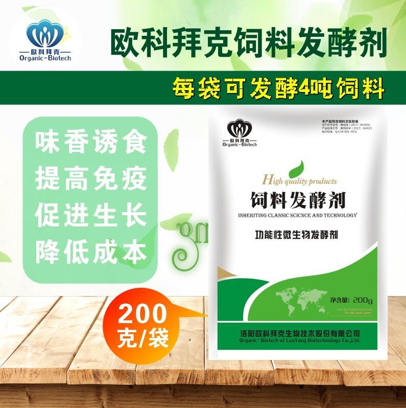 如何选择发酵剂-欧科拜克生物专业供应性价比高的豆粕饲料发酵剂