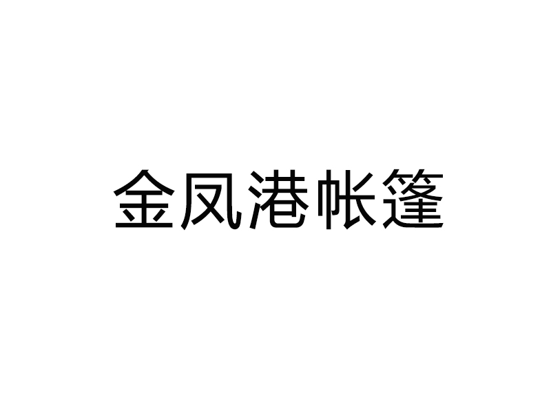 佛山市金鳳港帳篷有限公司