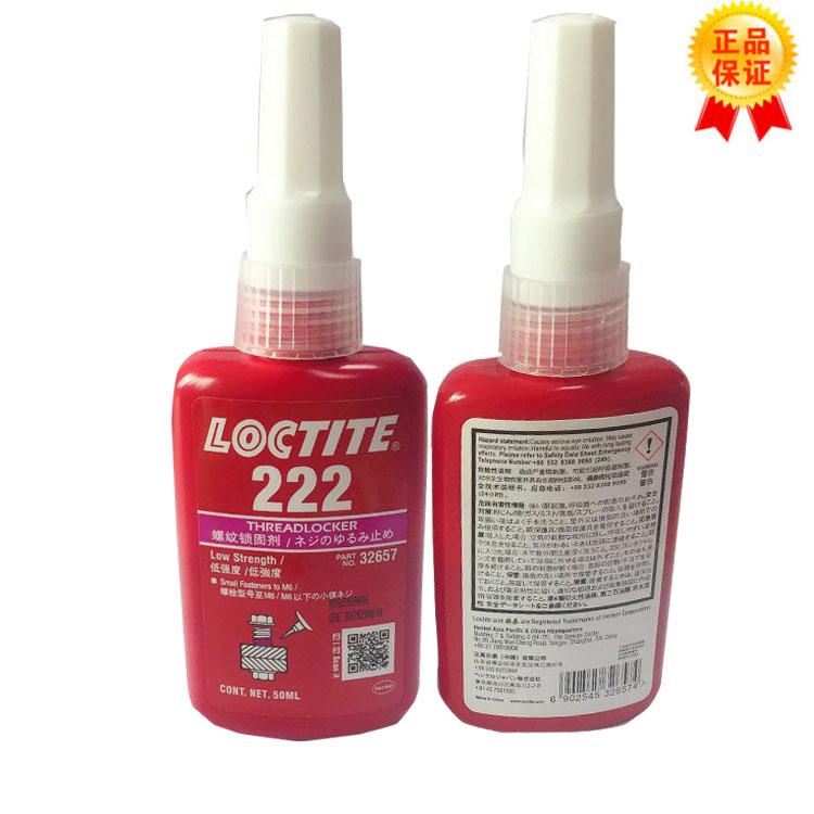 正品乐泰222螺纹锁固剂低强度螺丝防松乐泰222厌氧胶