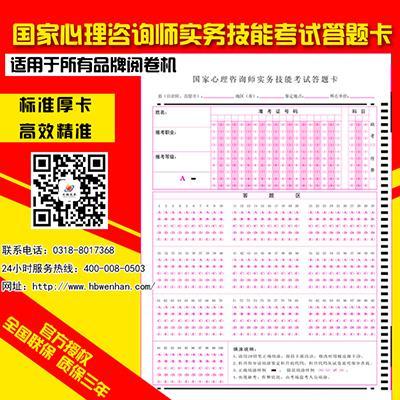 【专业答题卡价钱】韩城市阅卷机答题卡填涂