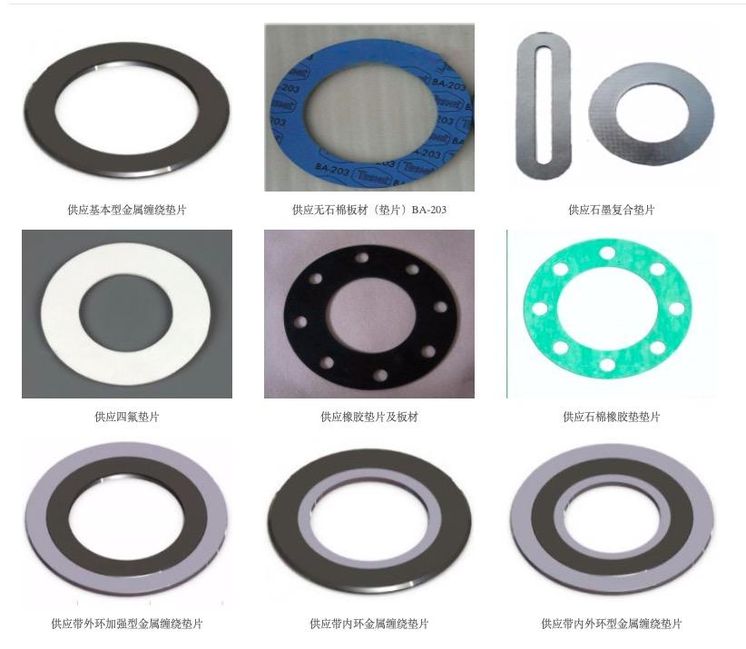 换热器柔性石墨复合垫片_质量可靠的汽车密封件在哪买