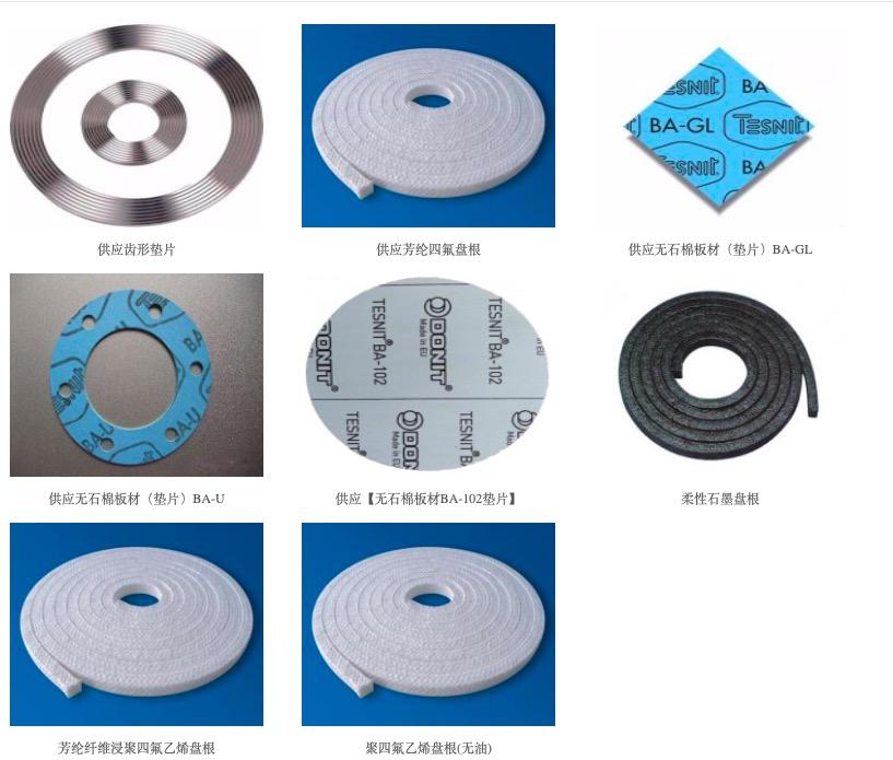 广州无石棉垫片-大量供应好的供应无石棉垫片板材