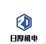 西安日厚機電設備有限公司
